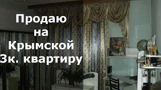 Продажа квартиры на Крымской .Квартира в центре Харькова !(, 2016-07-10T14:40:34.000Z)