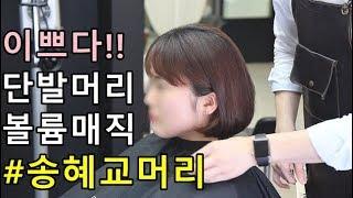 [부티알]송혜교단발머리 이렇게 볼륨매직하자!/볼륨매직 …