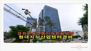 [서울아파트형공장경매] 서울 금천구 독산동 현대 지식산…