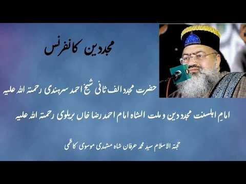 Mujadidain Conference - Hujjah Tul Islam Peer Syed Irfan Shah Mash'hadi Moosavi