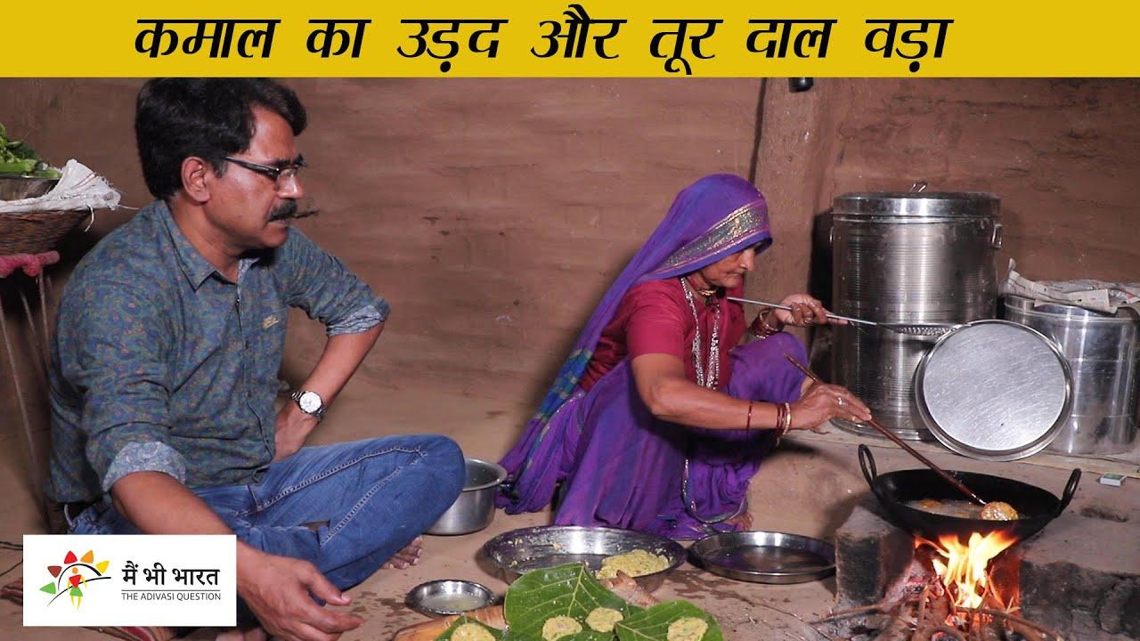 उड़द के कुरकुरा वड़ा बनाने का आदिवासी तरीक़ा । Adivasi Dal Vada Recipe ।The Tribal Kitchen