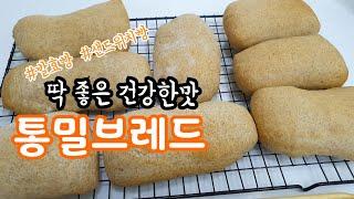 [B#17]통밀 브레드 만드는법/제빵기를이용한 반죽으로…