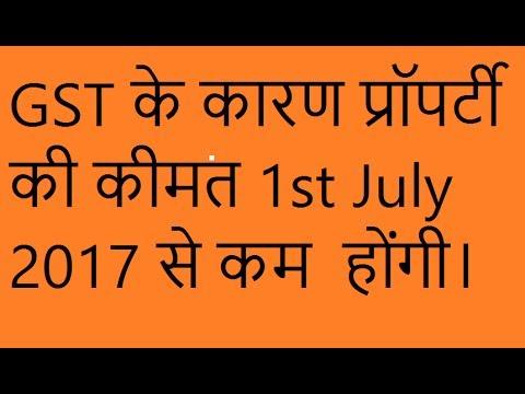 GST के प्रभाव प्रॉपर्टी मार्किट पर। Impact of GST on Property Market in Hindi