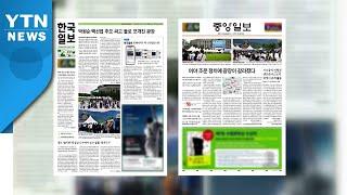 조간 브리핑 (7월 13일) / YTN