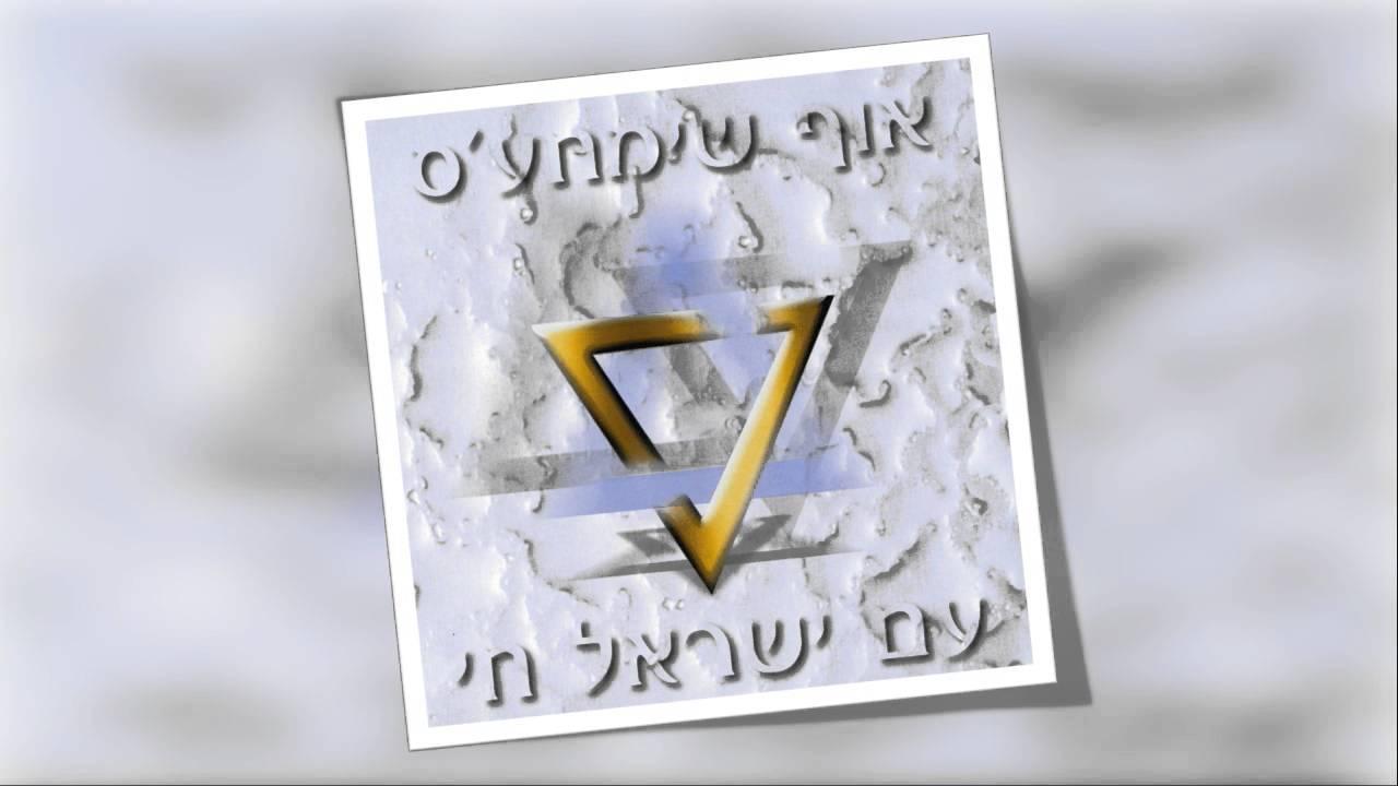 אוף שימחעס | עם ישראל חי | OF SIMCHES