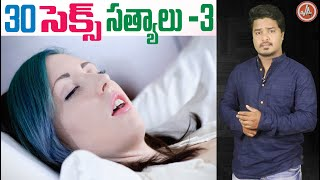 30 Interesting Facts About LOVE Making | Part 3 | Unknown Facts about Love Making | Vikram Aditya