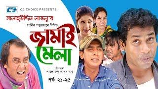 Jamai Mela   Episode 21-25   Comedy Natok   Mosharof Karim   Chonchol Chowdhury   Shamim Jaman