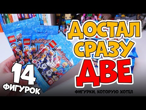 ФИГУРКИ LEGO DISNEY - ИХ СТАЛО СЛИШКОМ МНОГО!!!