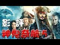 【影評+片尾片段彩蛋】神鬼奇航:死無對證|神鬼奇航5|加勒比海盜5|萬人迷電影院|點評|Pirates of the Caribbean 5 Movie review