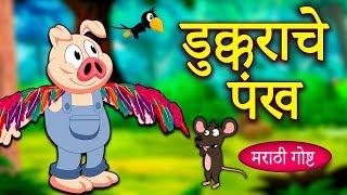 डुक्कराचे पंख - The Pig Has Wings | Marathi Goshti | Marathi Story for Kids | Koo Koo TV Marathi