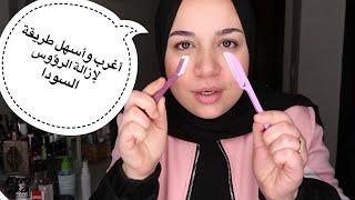 أفضل طريقة لإزالة شعر الوجه من غير حبوب ولا إلتهابات إتعلمي الطريقة الصحيحة لإستخدام الشفرة