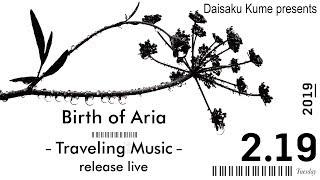 久米大作 presents Birth of Aria ~Traveling Music~ release live 日時:2019年2月19日(火) 18:00開場 / 開演19:30~ 場所:目黒ブルースアレイ...