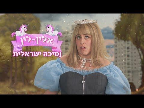 ארץ נהדרת | אלין לין נסיכת הדיסני הישראלית