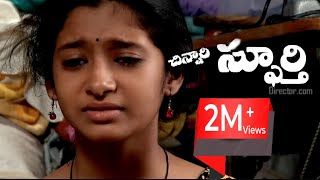 Chinnari Spurthi - New Telugu Short Film  || SK Meeravalli