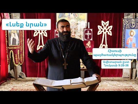 «Լսեք նրան»   Հիսուսի պայծառակերպությունը - Ավետարան ըստ Ղուկասի 9:28-36
