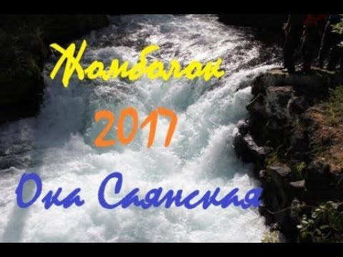 Жомболок - Ока Саянская 2017