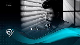 علي بدر - اخر خبر ( فيديو كليب حصري ) 2019