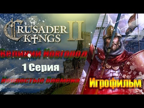 Crusader Kings 2 Новгородское Княжество - ИГРОФИЛЬМ 1 Серия Непростые Времена