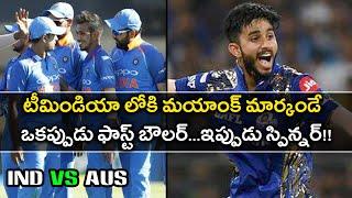 India vs Australia:Mayank Markande Gets Maiden Call For T20I squad | Oneindia telugu