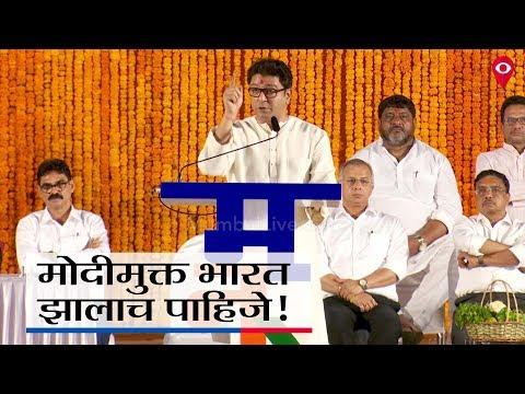 Uncut: Raj Thackeray's Speech On Gudi Padwa | MNS | Mumbai Live