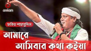 আমি আর কতকাল থাকবো রাধে গো   Ami ar koto kal thakbo radhe go   Baul Fakir Shahabuddin