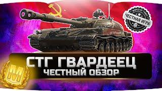СТГ ГВАРДЕЕЦ,ЛУЧШИЙ ПРЕМ ТАНК ЗА БОНЫ? ✮ ЧЕСТНЫЙ ОБЗОР ✮ World of Tanks