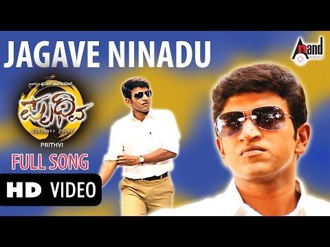 Prithvi Kannada Movie Songs | Jagave Ninadu | Puneeth Rajkumar, Parvathi Menon | Manikanth Kadri