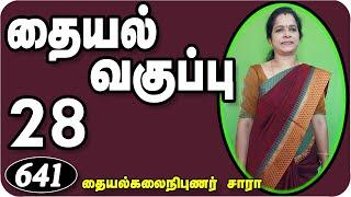 Sewing Class 28   KURTA CUTTING  Trinity Studio Erode online Class in tamil   2020