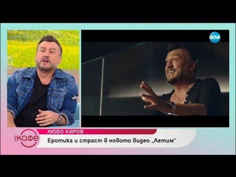 """""""На кафе"""" с певецът Любо Киров"""