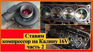 [Ч2] Ставим компрессор на калину - ошибки, blow-off, ремонт двигателя и компрессора