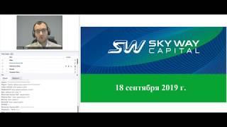 Всё самое актуальное и интересное в мире SkyWay [18.09.2019 г.]