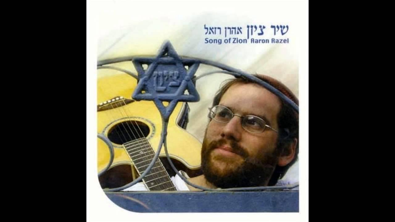 שיר ציון - אהרן רזאל | Song of Zion - Aaron Razel