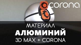 Алюміній Матеріал - Corona Renderer & 3D Max. Налаштування. | Відео уроки для початківців
