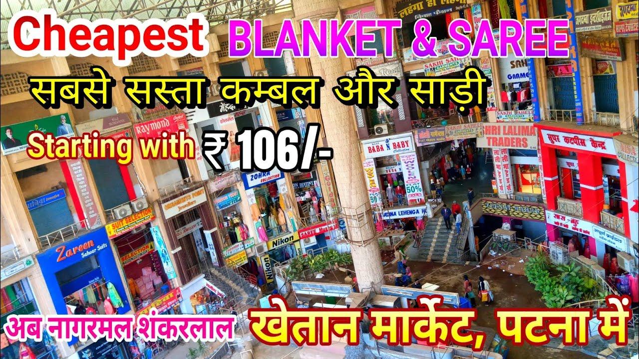 Khetan super market Patna | 2021 | Cheapest clothes shop | Nagarmal Shankarlal