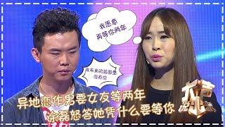NEW 涂磊情感 大声说出来 第54期 作男异地恋竟然要女友等两年 涂磊怒答她凭什么要等你 CBG重庆广播电视集团官方频道