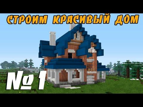 Строю дом из березы в Майнкрафт пе#1