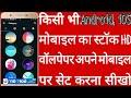 Kisi bhi Android, ios mobile ka stock HD wallpaper apne mobile par kaise set kare