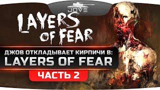 ДЖОВ ОТКЛАДЫВАЕТ КИРПИЧИ в Layers of Fear #2. Жуткий и Кошмарный Дом!(Джову на пивасик, передать привет или задать вопрос - http://www.donationalerts.ru/r/thejove Снова Джов, снова ужастик и снова..., 2016-02-24T17:49:14.000Z)
