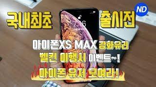 [국내최초 & 이벤트] 아이폰XS Max 강화유리, 영롱한 자체발광 벨킨 기계식부착 체험기