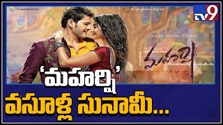Maharshi bags highest collections in Mahesh Babu career TV9