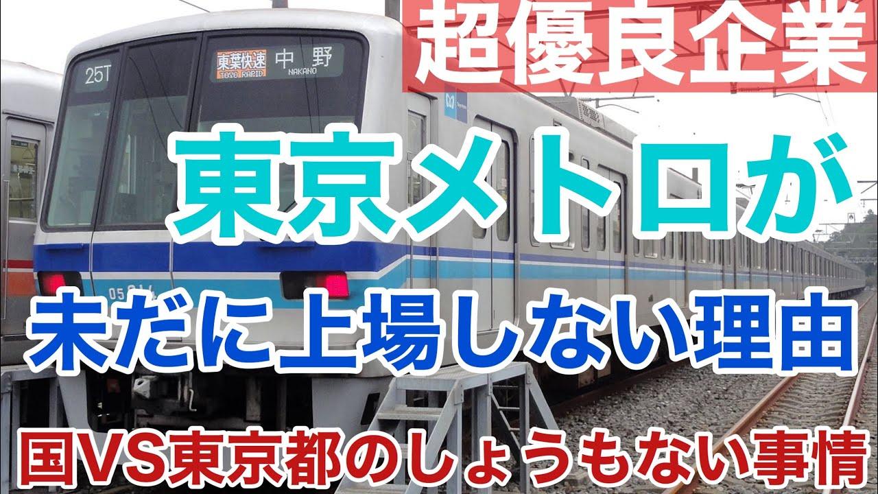 【迷列車で行こう】謎学編 164 大手最優良企業 東京メトロが未だに上場できない理由