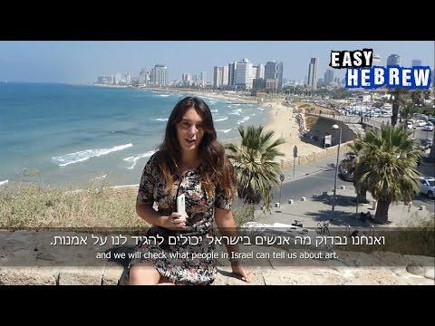 Easy Hebrew 2 - Art