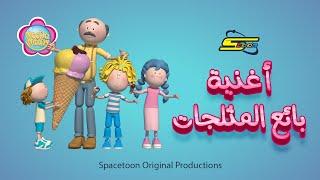 سبيستون | Spacetoon - مودا مودي - أغنية بائع المثلجات