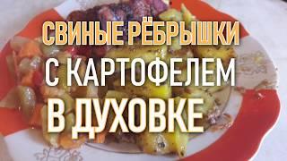 Свиные рёбрышки с картофелем в духовке