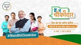 PM Shri Narendra Modi's interaction with people across India | #MainBhiChowkidar