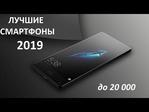 ЛУЧШИЕ СМАРТФОНЫ 2019 Бюджет до 20 000.