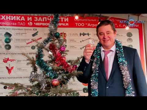 Поздравление с Новым 2020 годом! Агротехсила. Казахстан.