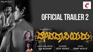 DEVADASIYARU OFFICIAL TRAILER 2 Swathi Ambarish Sanjana Naidu Shruthi Nayak Pooja