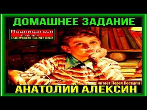 Домашнее задание —Анатолий Алексин —читает Павел Беседин