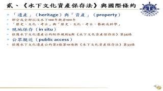 初探水下文化遺產保護政策3-海洋法政碩士學位學程 徐胤承